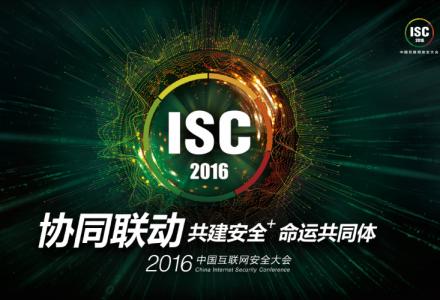 ISC2016中国互联网安全大会亮点回顾: 协同联动 共建安全-SSL信息