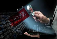 京东官方声明回应50亿条公民信息泄漏传言-SSL中国