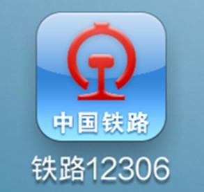 【中国铁路官方已辟谣】网传超过400万12306用户数据现身暗网-SSL信息